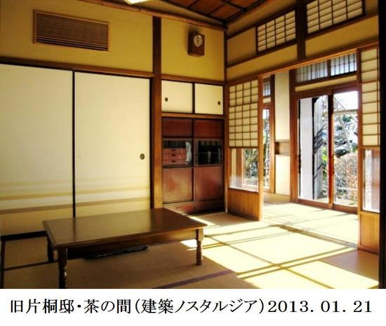 #09旧片桐邸・茶の間・建築ノスタルジア2.jpg