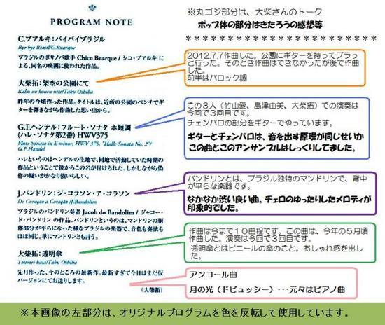 #09演奏曲&解説.jpg