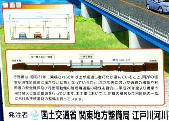 #09行徳橋架替理由P908.jpg