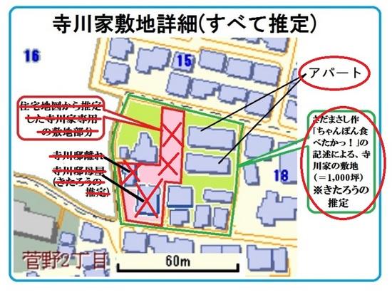 #10B寺川家敷地内建物の解析②.jpg
