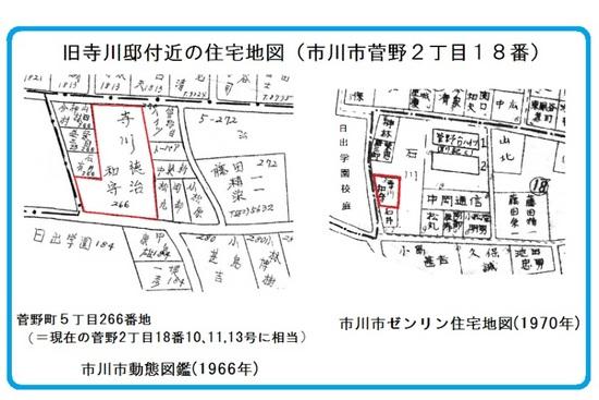 #10寺川邸付近の住宅地図1966・1970.jpg