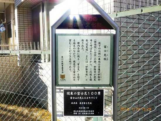 #11P088富士見坂説明板.jpg