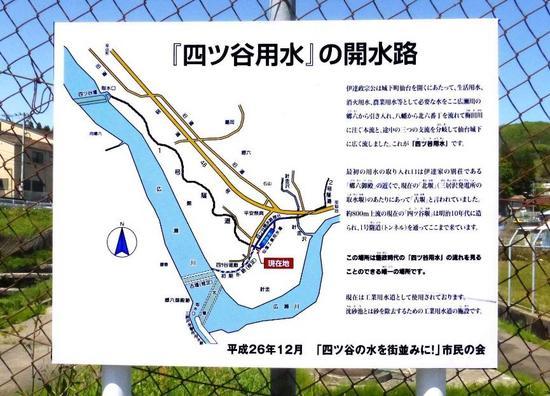 #12四ツ谷用水関連施設027C.jpg