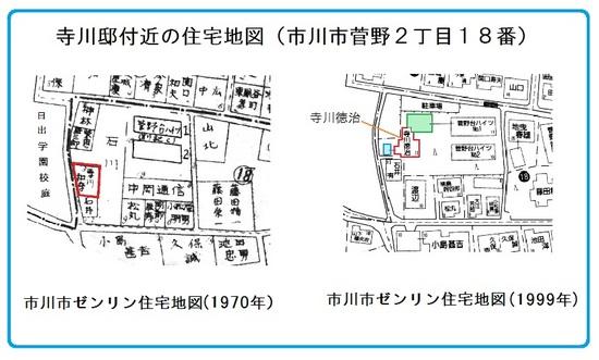 #12寺川家住宅地図1970・1999.jpg