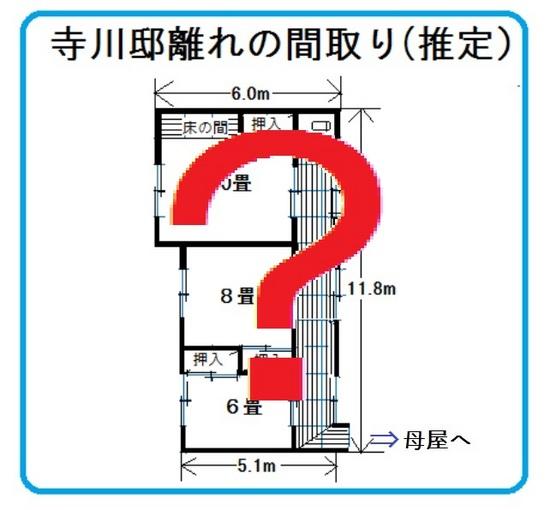 #12寺川邸離れの特定②.jpg