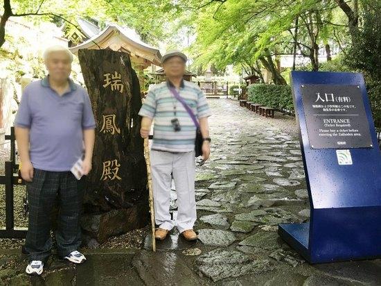 #12瑞鳳殿入口.jpg