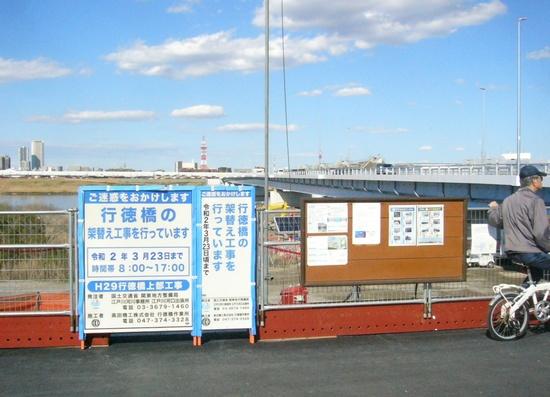 #12行徳工事の看板P219.jpg