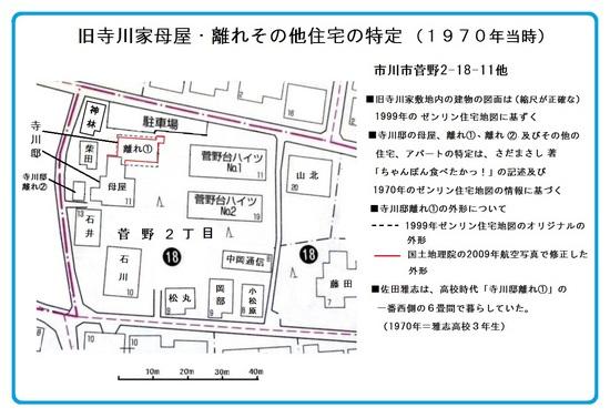 #13旧寺川家母屋と離れの特定1970年.jpg