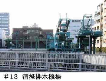 #13清澄排水機場.jpg