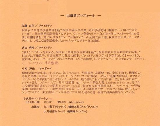 #13プログラム(演奏者プロフィール).jpg