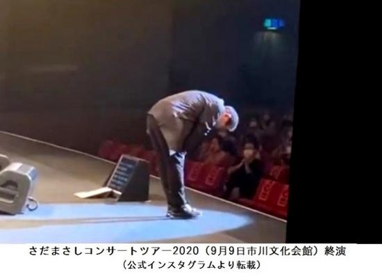 #14さだまさしコンサート2020(市川文化会館).jpg