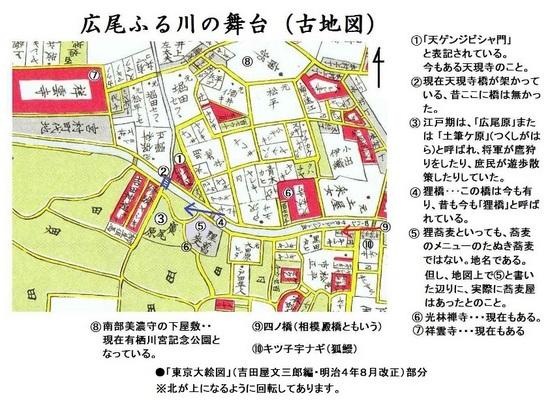 #14広尾ふる川近辺の古地図.jpg