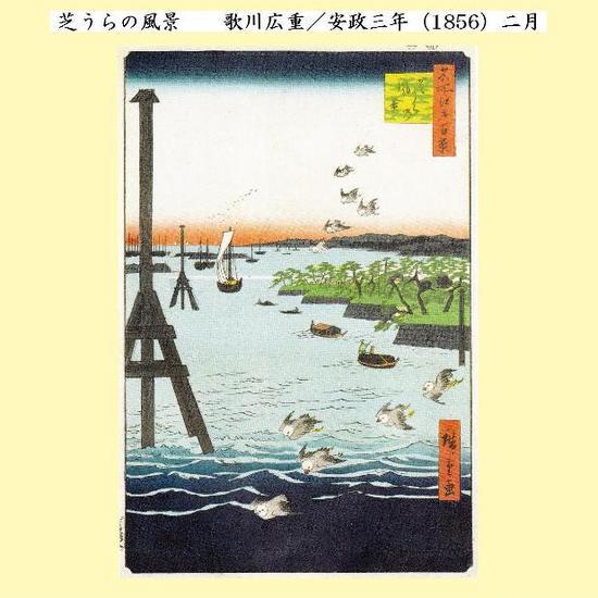 #14広重・芝うらの風景.jpg
