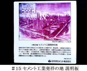 #15セメント工業発祥の地説明板T.jpg