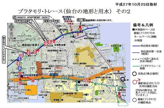 #17Bブラタモリトレース仙台地形と用水その2地図B.jpg