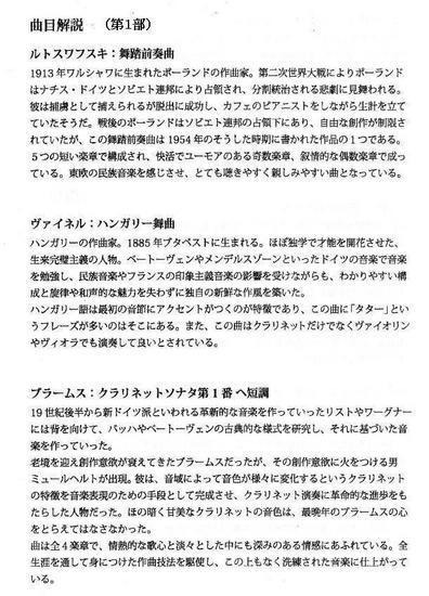 #17曲目解説1.jpg