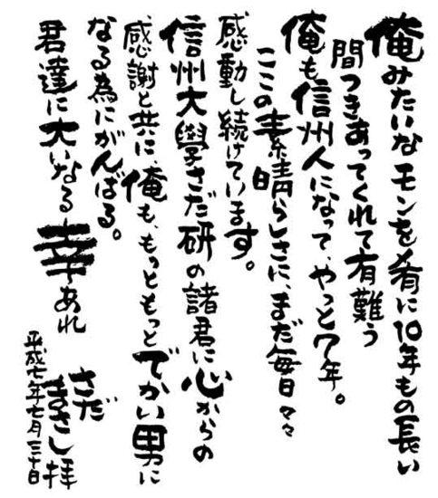 #18さだまさし色紙.jpg