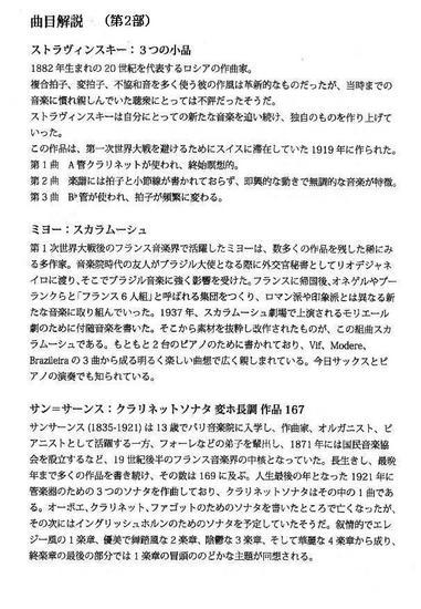 #18曲目解説2.jpg