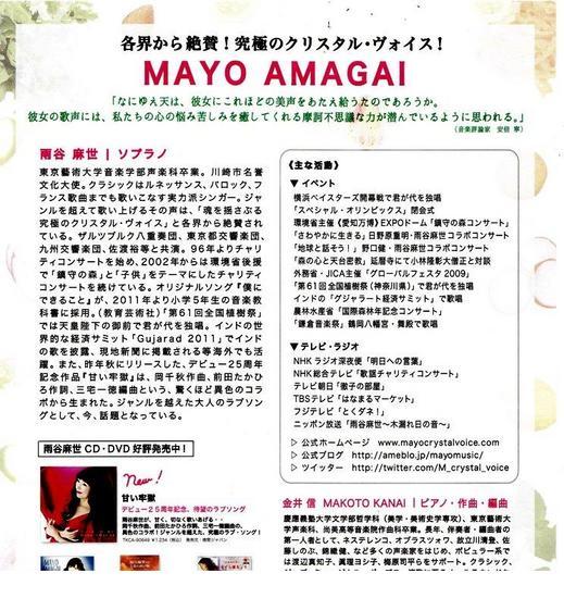 #18雨谷麻世プロフィールCD・LIST.jpg