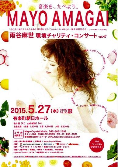 #19雨谷麻世環境チャリティコンサート案内.jpg
