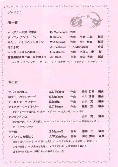 #22プログラム(メンバー紹介).jpg