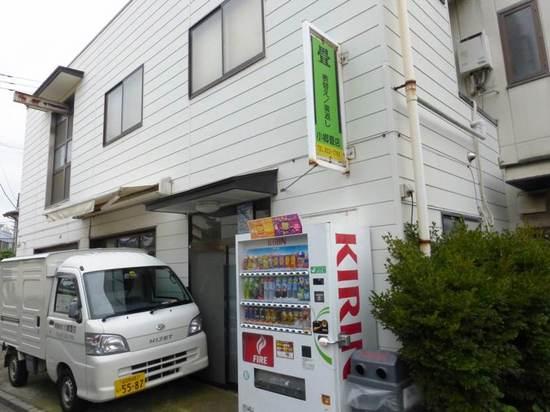 #28小郷畳店3P310B.jpg