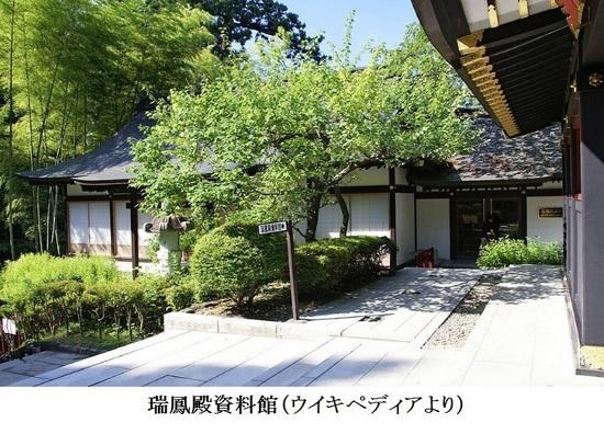 #29瑞鳳殿資料館全景ウイキペディアより.jpg