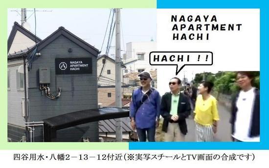 #33四谷用水アパートメントHATI.jpg