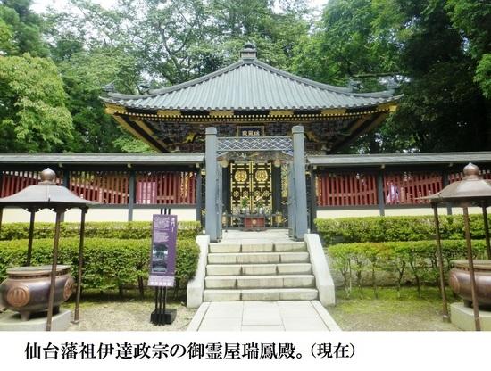 #33瑞鳳殿(オリジナル写真).jpg