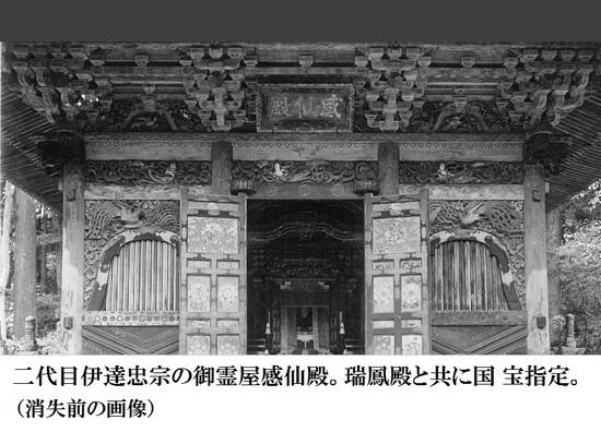#35感仙殿(焼失前).jpg