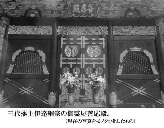 #36善応殿(現在のものをモノクロ表示).jpg