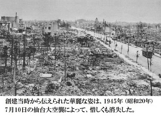 #37仙台空襲の後の焼け野原.jpg