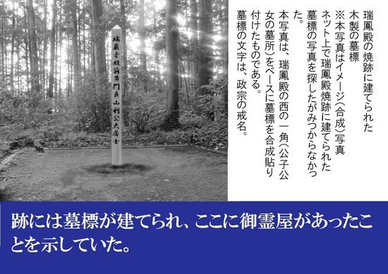 #38政宗墓標(合成写真).jpg
