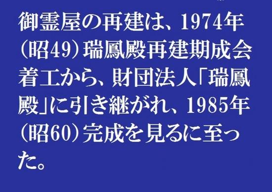 #39瑞鳳殿再建事業.jpg