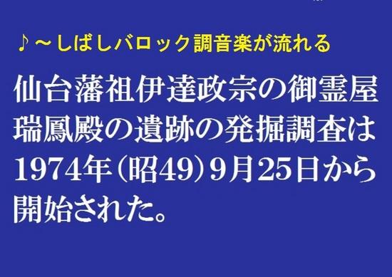 #43瑞鳳殿発掘作業.jpg