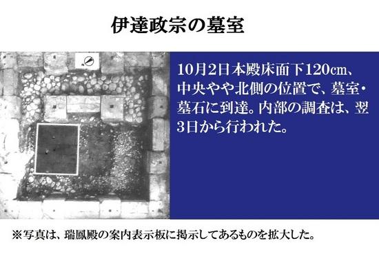 #44伊達政宗の墓室.jpg