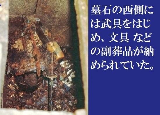 #46副葬品出土状況.jpg