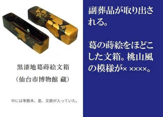 #47葛の蒔絵の文箱.jpg