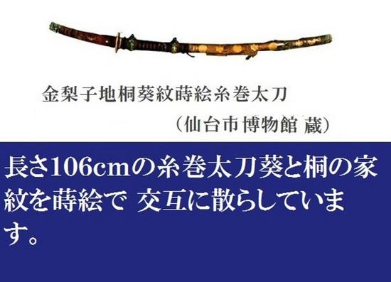#48糸巻太刀.jpg