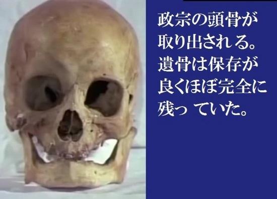 #49政宗の遺骨.jpg