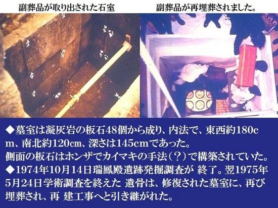 #55空の石室と副葬品の再埋葬.jpg
