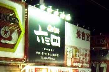 #A05スカイツリーの高さにもじった看板六三四(拡大).jpg