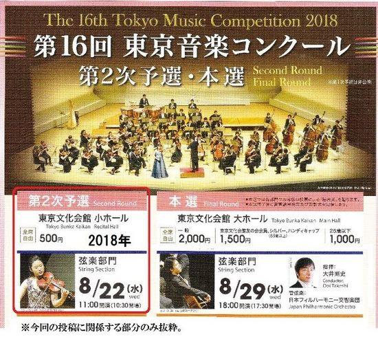 $01東京音楽コンクール2018弦楽二次予選ちらし.jpg