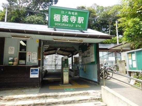 $02極楽寺駅122236.jpg