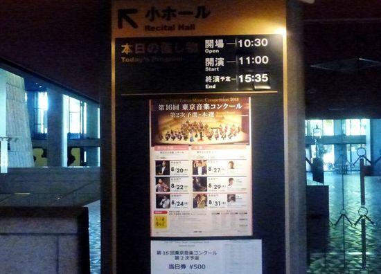 $03東京文化会館小ホール掲示板P710B.jpg