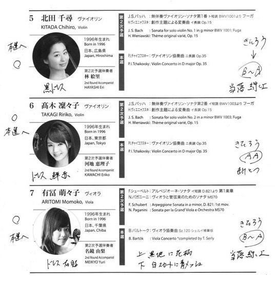 $06東京音コン弦楽二次予選審査経過 (2).jpg