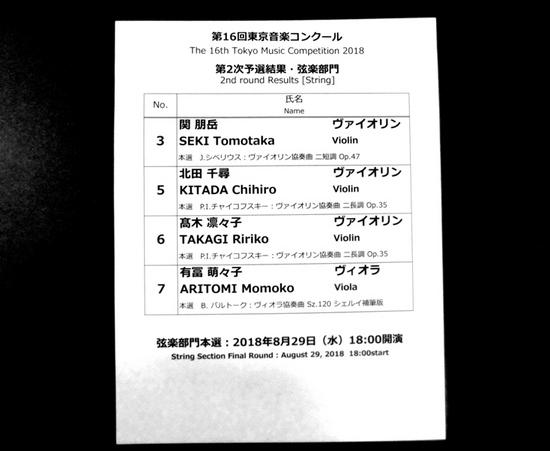 $09東京音コン弦楽部門二次予選結果P722.jpg