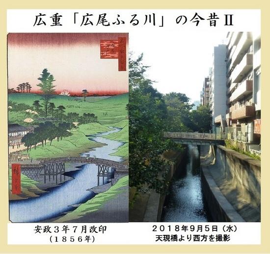 $11広尾ふる川今昔比較(天現橋).jpg