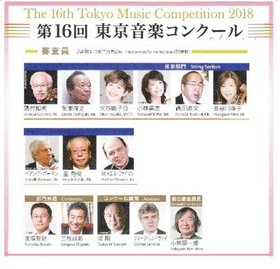 $12東京音コン弦楽部門審査員.jpg