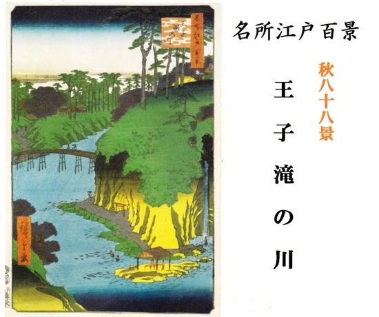 $12赤丸⑤広重王子滝の川原図.jpg